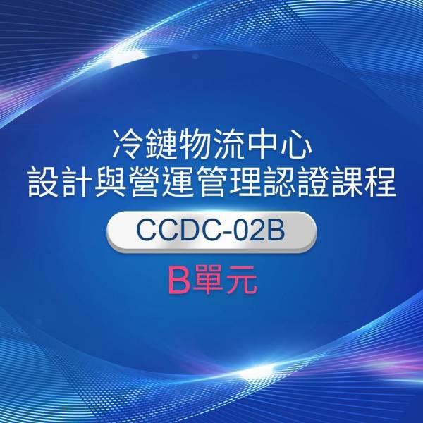 B單元:HACCP、ISO-9000品質管理體系與中央廚房設計
