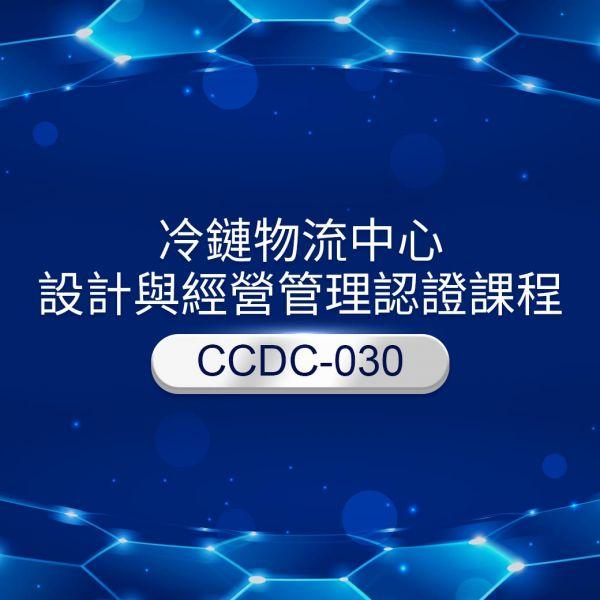 冷鏈物流中心設計與經營管理認證課程