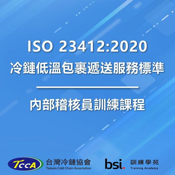 冷鏈低溫包裹遞送服務標準 BSI課程