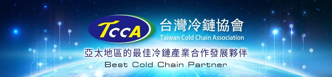TCCA台灣冷鏈協會