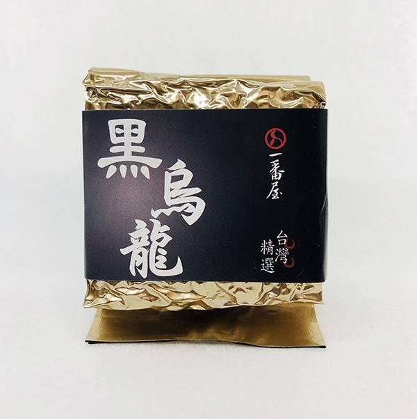 極上黑烏龍 茶葉,台湾伴手禮,烏龍茶,一番屋