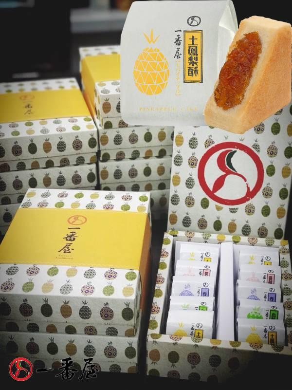 オリジナル/土鳳梨酥(10入) パイナップルケーキ,鳳梨酥,台湾伴手禮,手作り,一番屋