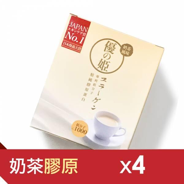 【優の姬】精純膠原蛋白粉-奶茶風味4盒(15包/盒) 彈潤