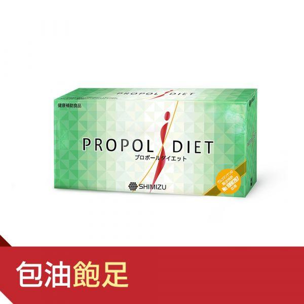 即期品【PROPOL DIET】魔芋速崩錠1盒(40粒/盒) 魔芋速崩錠,清水魔芋,日本魔芋,魔芋纖維