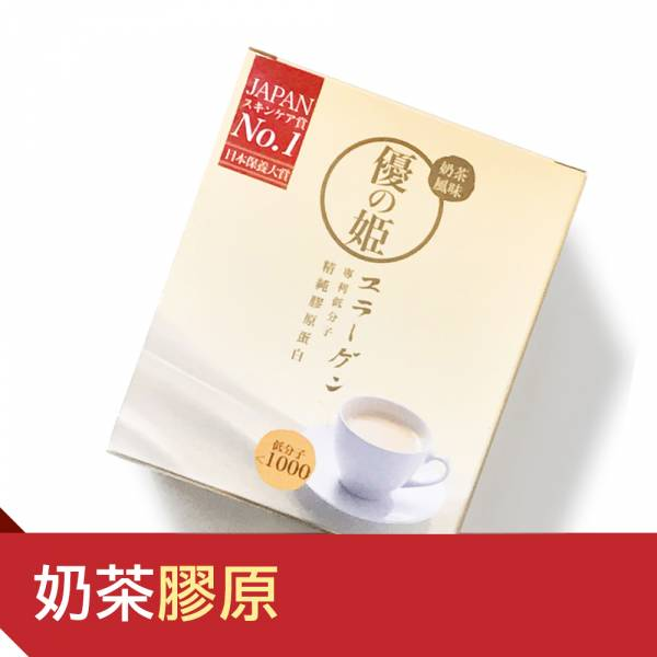 【優の姬】精純膠原蛋白粉-奶茶風味1盒(15包/盒) 彈潤