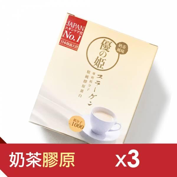 【優の姬】精純膠原蛋白粉-奶茶風味3盒(15包/盒) 彈潤