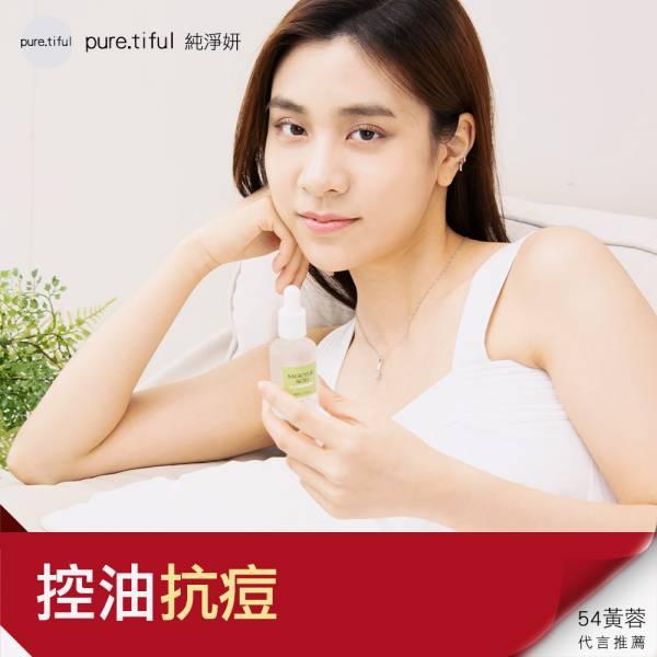 【pure.tiful純淨妍】2%水楊酸調理精華30ml 面皰