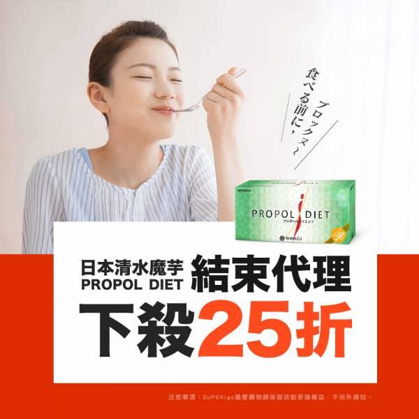 即期品【PROPOL DIET】魔芋速崩錠2盒(40粒/盒) 吸油