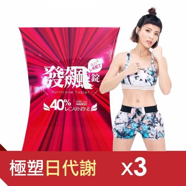 【SUPERCUT塑魔纖】發飆錠3盒(30粒/盒) 肉鹼