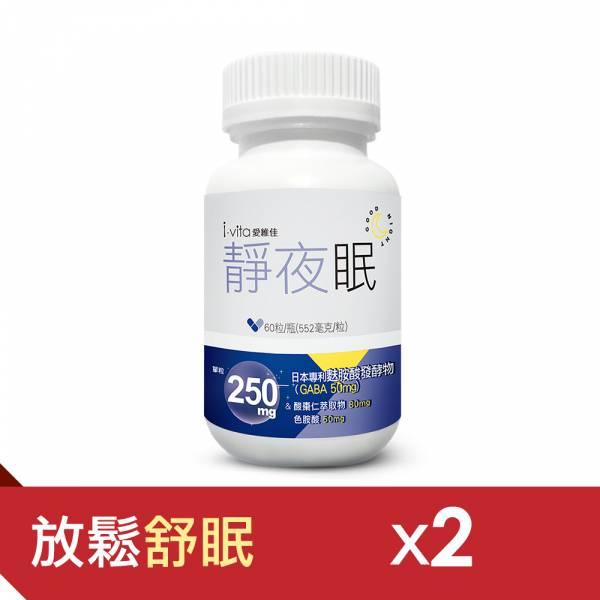 【I.vita愛維佳】靜夜眠膠囊2盒(60粒/瓶) GABA