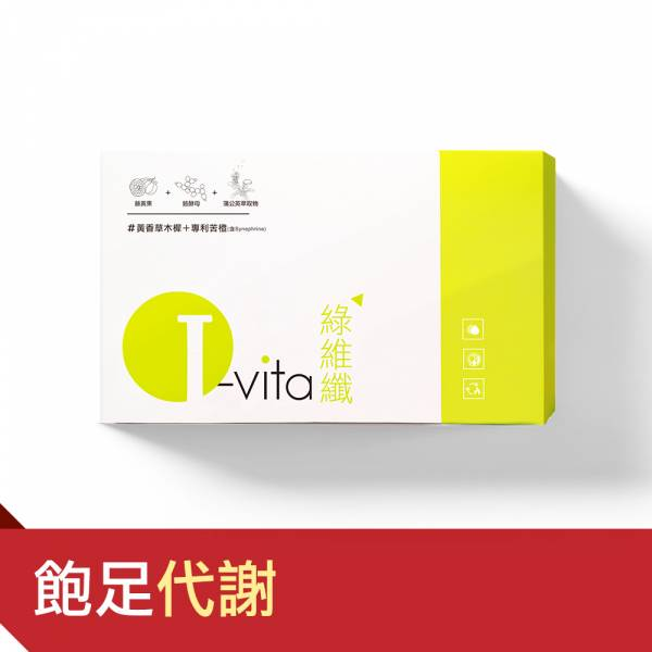 ◆I.vita愛維佳 綠維纖錠1盒(30錠/盒) 崔佩儀瘦身,崔佩儀,崔佩儀代謝,崔佩儀減肥