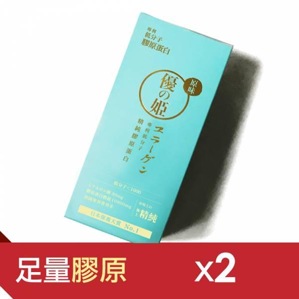 【優の姬】精純膠原蛋白粉-原味2盒(10包/盒) 彈潤