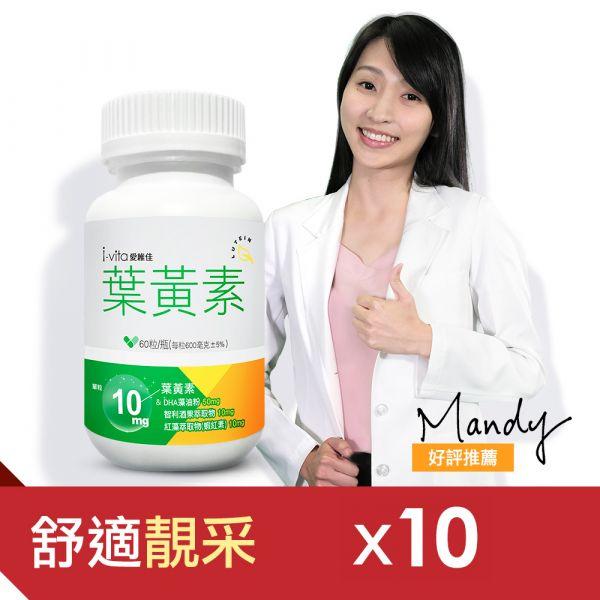 【I.vita愛維佳】葉黃素膠囊10瓶($820/瓶,現省$7600) 葉黃素