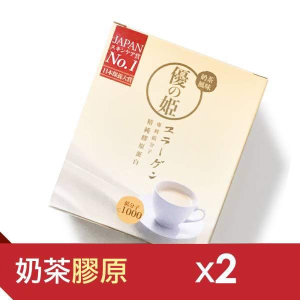 【優の姬】精純膠原蛋白粉-奶茶風味2盒(15包/盒) 彈潤