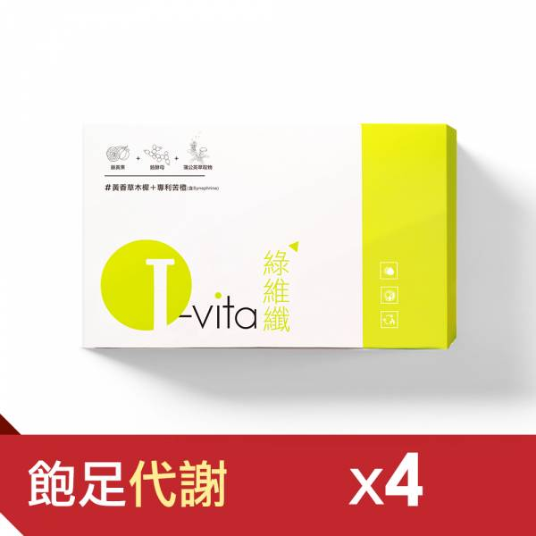 ◆I.vita愛維佳 綠維纖錠4盒(30錠/盒) 崔佩儀瘦身,崔佩儀,崔佩儀代謝,崔佩儀減肥
