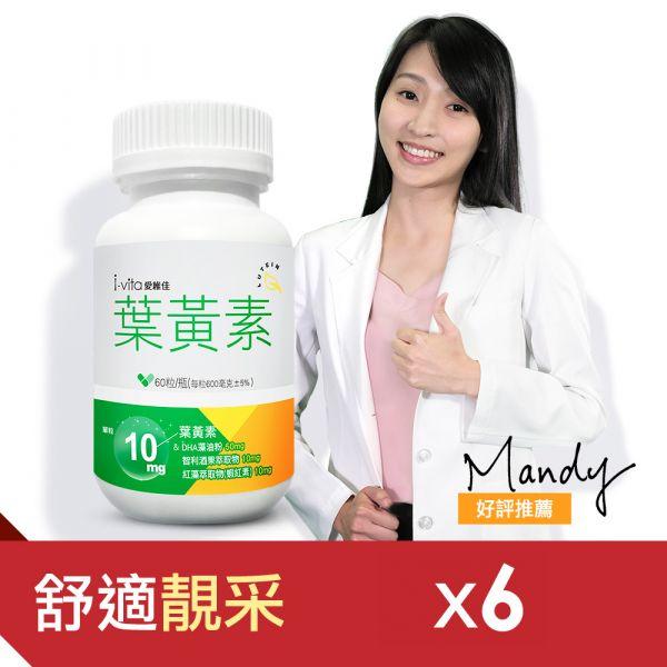 【I.vita愛維佳】葉黃素膠囊6瓶($867/瓶,現省$4280) 葉黃素