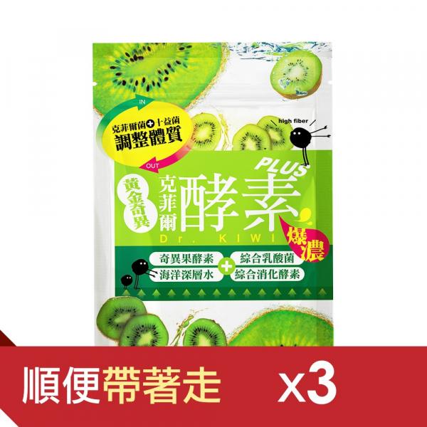 【Lady Wikiki葳琪小姐】Dr.KIWI黃金奇異克菲爾酵素錠3入(90粒/入) 酵素