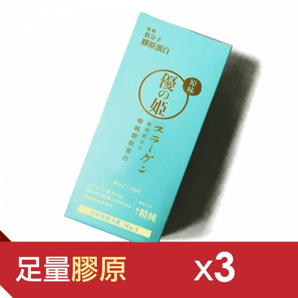 【優の姬】精純膠原蛋白粉-原味3盒(10包/盒) 彈潤