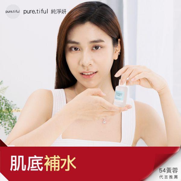 【pure.tiful純淨妍】HA水感玻尿酸原液30ml 玻尿酸