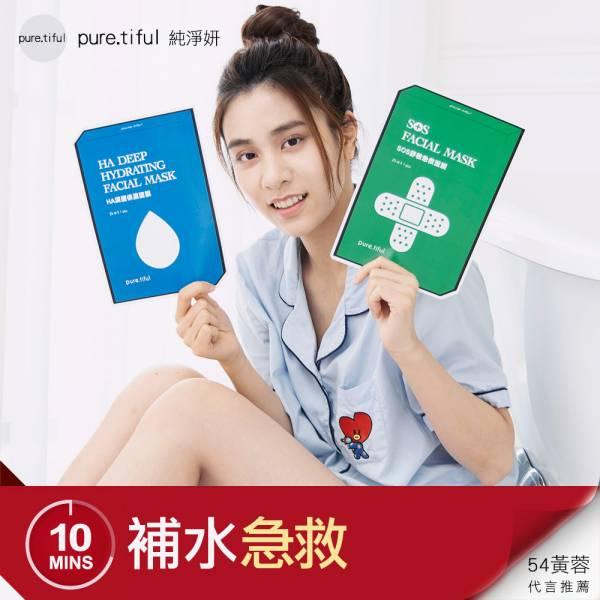 【pure.tiful純淨妍】10 mins補水急救面膜組 油水平衡