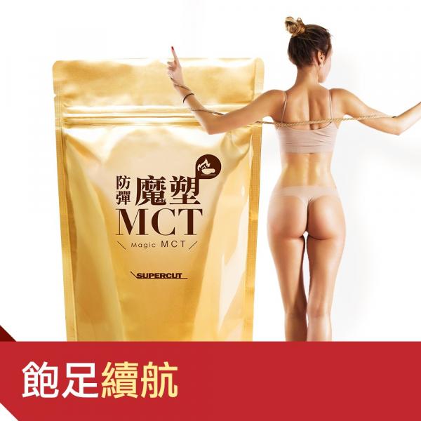 【SUPERCUT塑魔纖】防彈魔塑MCT1袋(7包/袋) 活酵素