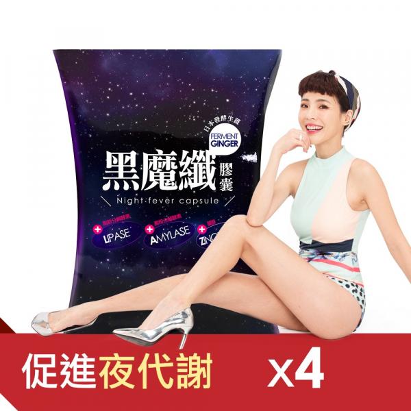 【SUPERCUT塑魔纖】黑魔纖膠囊4盒(30粒/盒) 活酵素