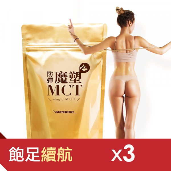 【SUPERCUT塑魔纖】防彈魔塑MCT3袋(7包/袋) 活酵素