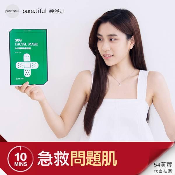 【pure.tiful純淨妍】SOS舒敏急救面膜(5片/盒) 油水平衡