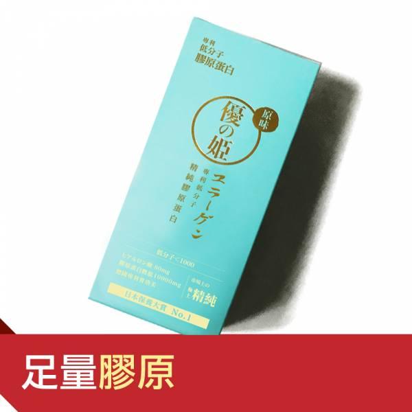 【優の姬】精純膠原蛋白粉-原味1盒(10包/盒) 彈潤
