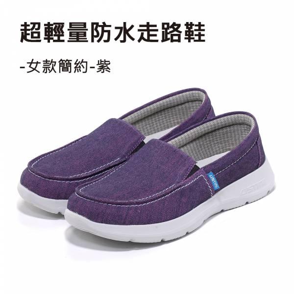 超輕量防水走路鞋-女款簡約-紫 USTINI休閒鞋,USTINI,防水,防水鞋,USTINI生活防水,USTINI防水,USTINI走路鞋,USTNI健康鞋