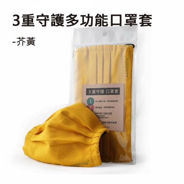3重守護多功能口罩套-芥黃 布口罩