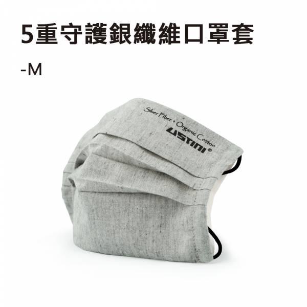 5重守護銀纖維口罩套 USTINI,USTINI我挺你,健康鞋,銀纖維,口罩套,口罩