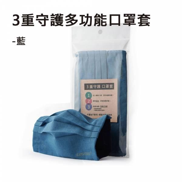 3重守護多功能口罩套-藍 布口罩