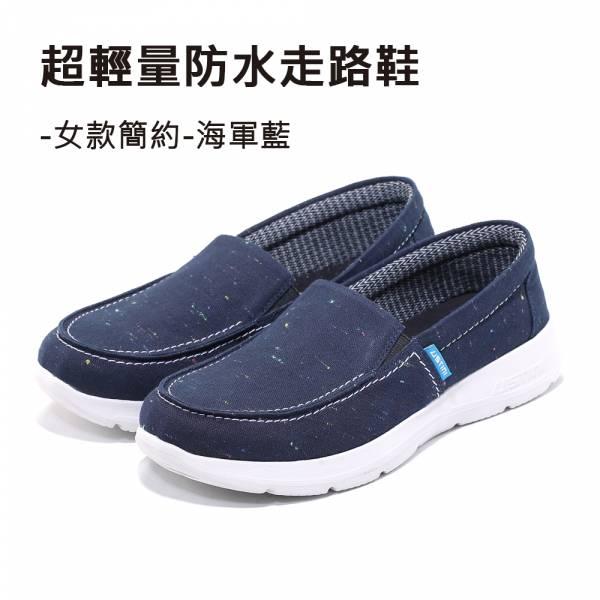 超輕量防水走路鞋-女款簡約-海軍藍 USTINI休閒鞋,USTINI,防水,防水鞋,USTINI生活防水,USTINI防水,USTINI走路鞋,USTNI健康鞋
