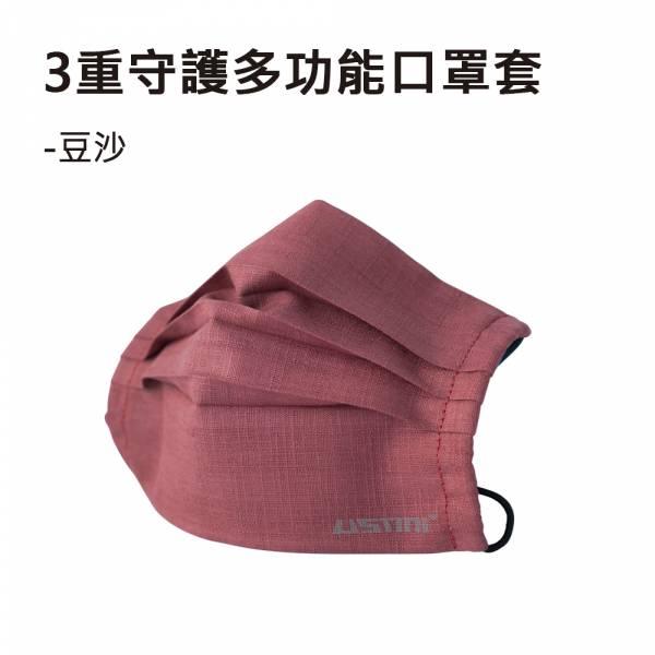 3重守護多功能口罩套-豆沙 布口罩,USTINI,口罩套,口罩