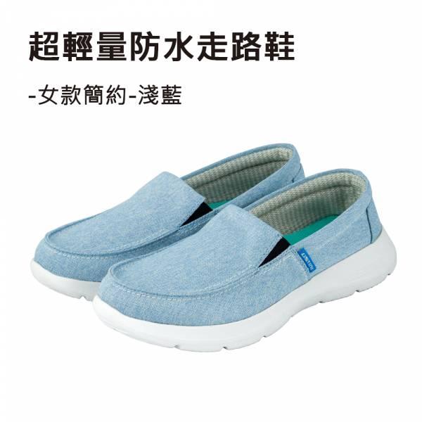 超輕量防水走路鞋-女款-淺藍 USTINI休閒鞋,USTINI,防水,防水鞋,USTINI生活防水,USTINI防水,USTINI走路鞋,USTNI健康鞋