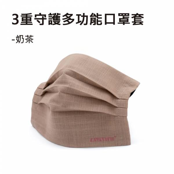 3重守護多功能口罩套-奶茶 布口罩