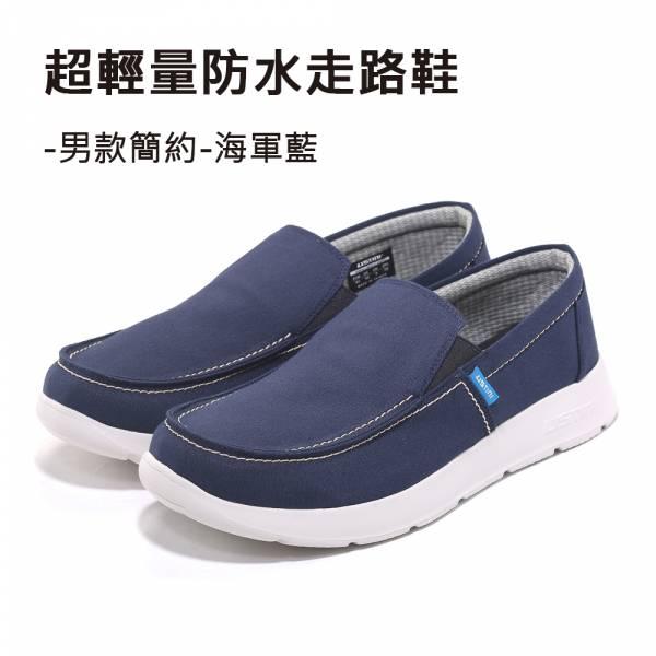 超輕量防水走路鞋-男款簡約-海軍藍 健康鞋,防水鞋