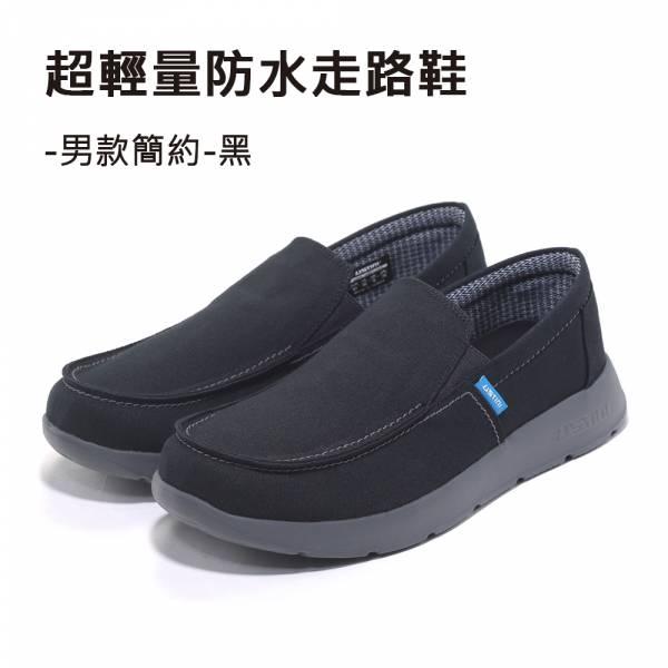 超輕量防水走路鞋-男款簡約-黑 USTINI休閒鞋,USTINI,防水,防水鞋,USTINI生活防水,USTINI防水,USTINI走路鞋,USTNI健康鞋