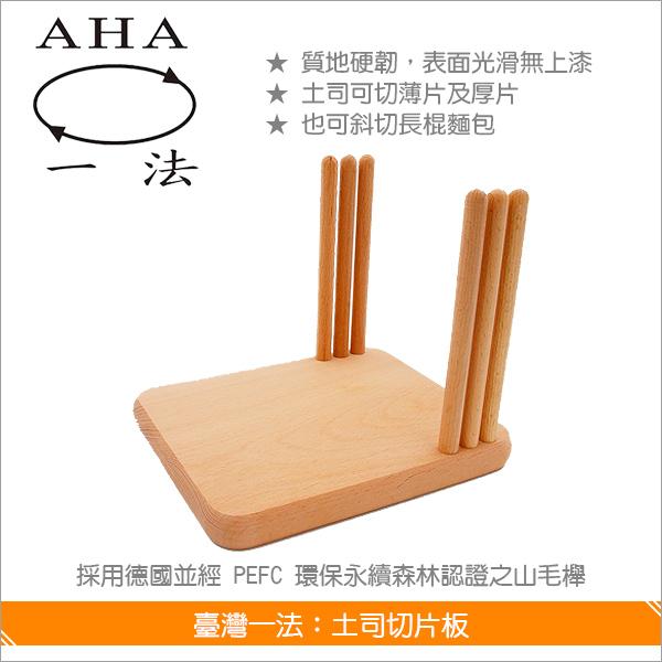 臺灣一法:土司切片板【山毛櫸、2301】 土司,吐司