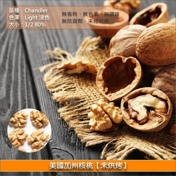 《分裝》美國加州核桃【1/2-80%-Chandler-Light、未烘烤】 麵包,糕點,甜點,料理