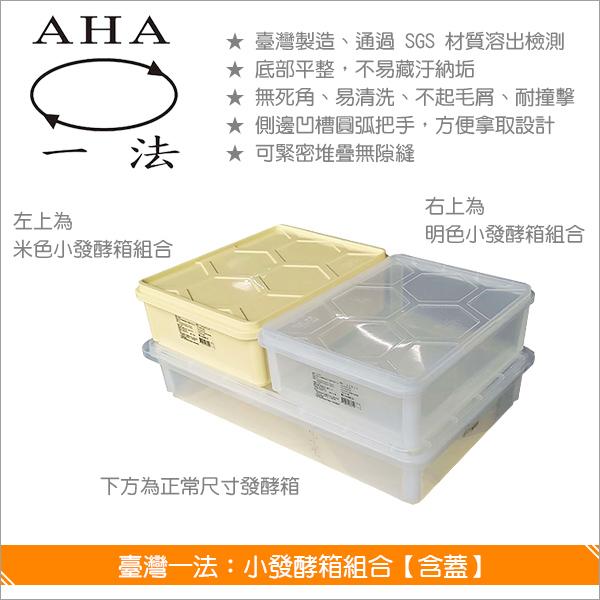 臺灣一法:小發酵箱組合【米色、含蓋、415*315*125mm、72100】 發酵,麵包,饅頭,包子