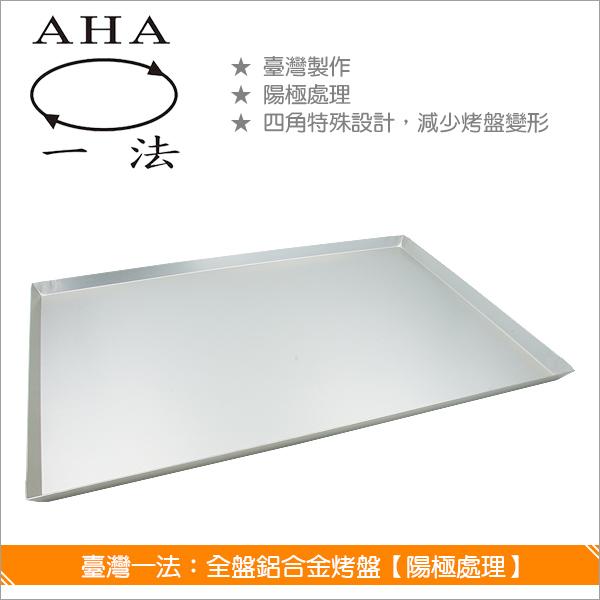 臺灣一法:全盤鋁合金烤盤【陽極處理、600*400*20mm、厚1.5mm、GK1401】 烤盤,鋁合金,陽極處理