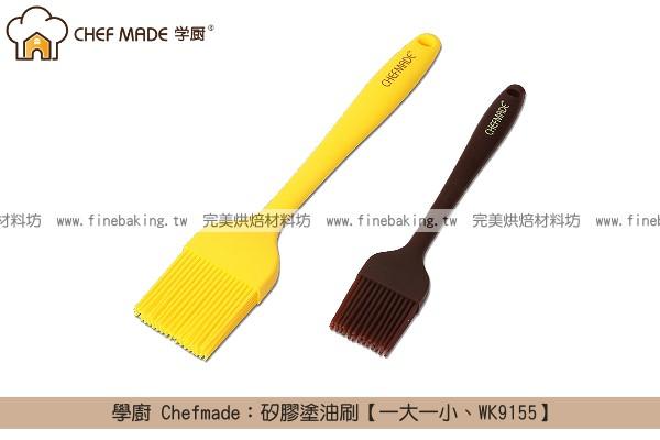 《原裝》學廚 Chefmade:矽膠塗油刷【一大一小、WK9155】 學廚,Chefmade