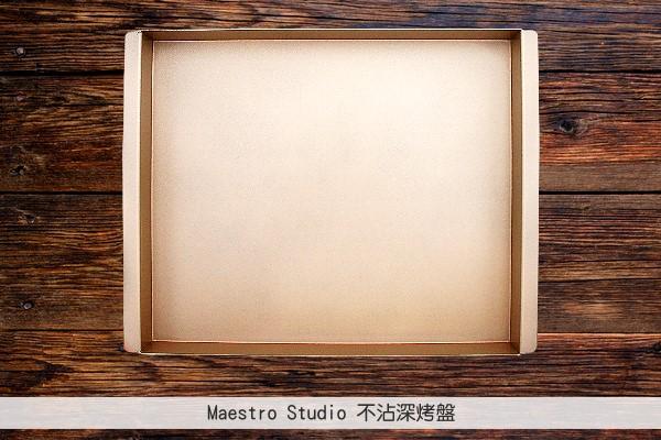 《原裝》Maestro Studio:不沾深烤盤【適用烘王 HW-9988 烤箱】 Maestro Studio