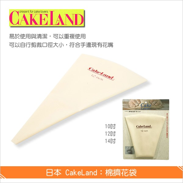 日本 CakeLand:棉擠花袋【14吋、3434】 奶油,鮮奶油,餡料,糕點,餅乾