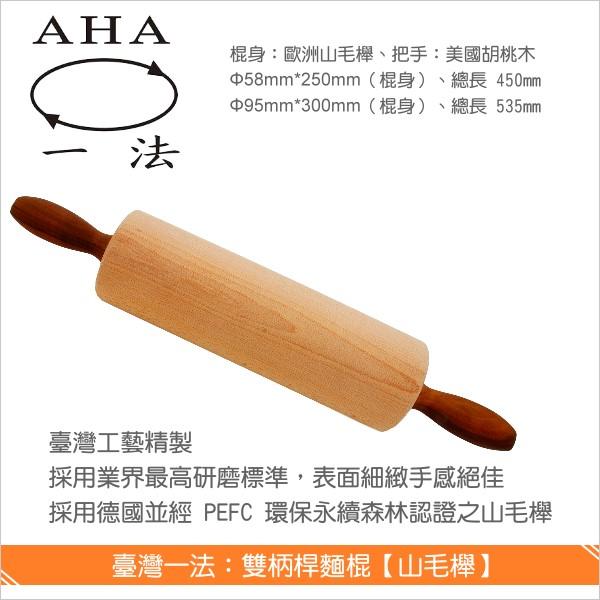 臺灣一法:雙柄擀麵棍【山毛櫸、直徑95mm、300mm、胡桃木柄、2137】 木棍,麵糰