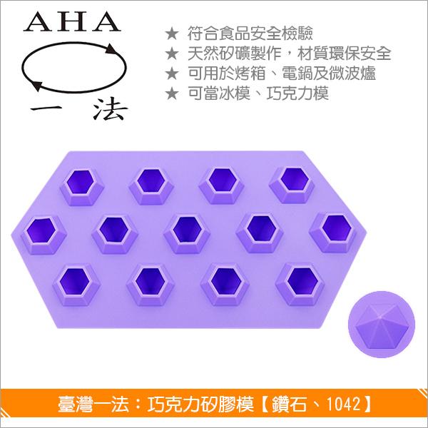臺灣一法:巧克力矽膠模【鑽石、13格、1042】 矽膠模,冰模,巧克力模