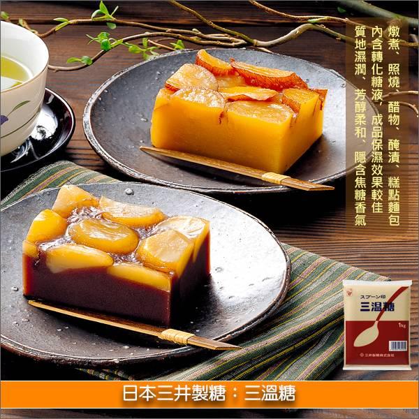 《原裝》日本三井製糖:三溫糖 1KG 燉煮,照燒,醋物,醃漬,糕點,麵包