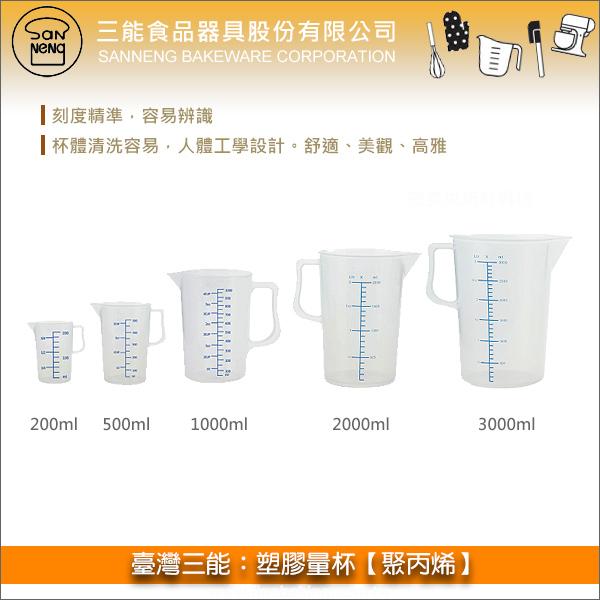 臺灣三能:塑膠量杯【聚丙烯】 SN4701,SN4702,SN4703,SN4704,SN4705